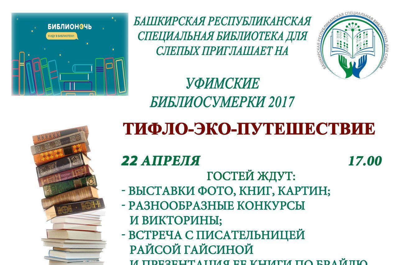 Photo of «Уфимские библиосумерки» предлагают интересную программу