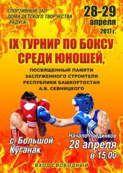 Photo of Стерлитамакский район приглашает на памятный турнир по боксу