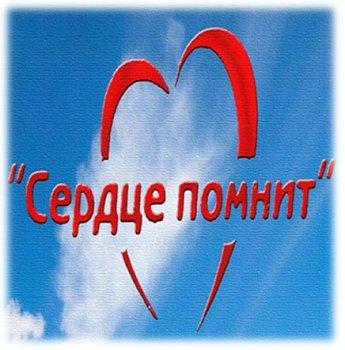 Photo of В  Башкортостане пройдет спортивный фестиваль «Сердце помнит…»