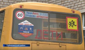 В Башкирии девочка получила сотрясение мозга в школьном автобусе: ей запретили рассказывать об инциденте
