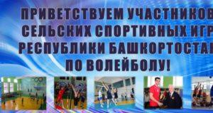 В Стерлитамаке пройдут финальные XXV сельские спортивные игры РБ по волейболу