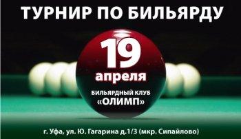 Photo of В Уфе состоится турнир по бильярду среди лиц с поражением опорно-двигательного аппарата