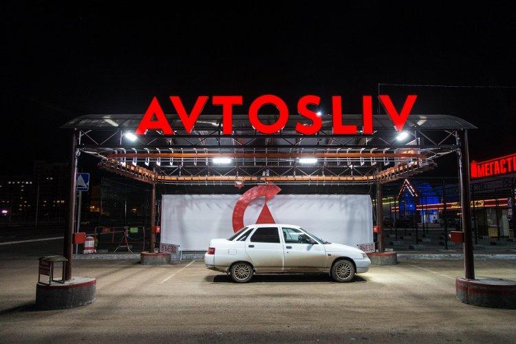В Стерлитамаке запустился первый автомобильный стартап сервис AVTOSLIV