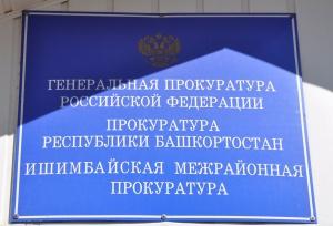 Photo of В Ишимбайской межрайонной прокуратуре пройдет прием граждан — новости Ишимбая