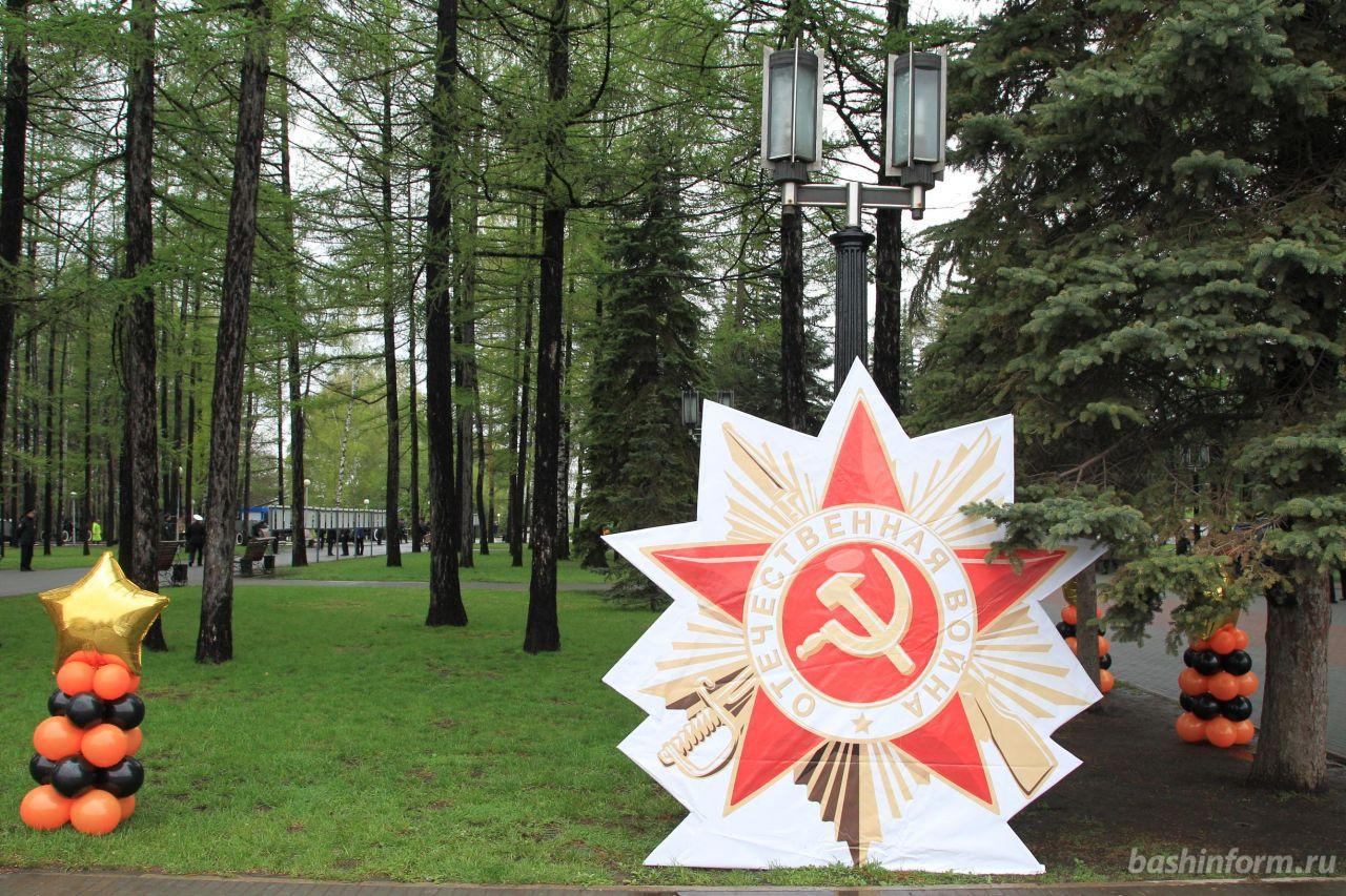 В Уфe состоится торжественное собрание в честь Дня Победы