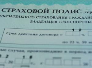 Photo of В Башкирии мошенник продавал недействительные полисы ОСАГО