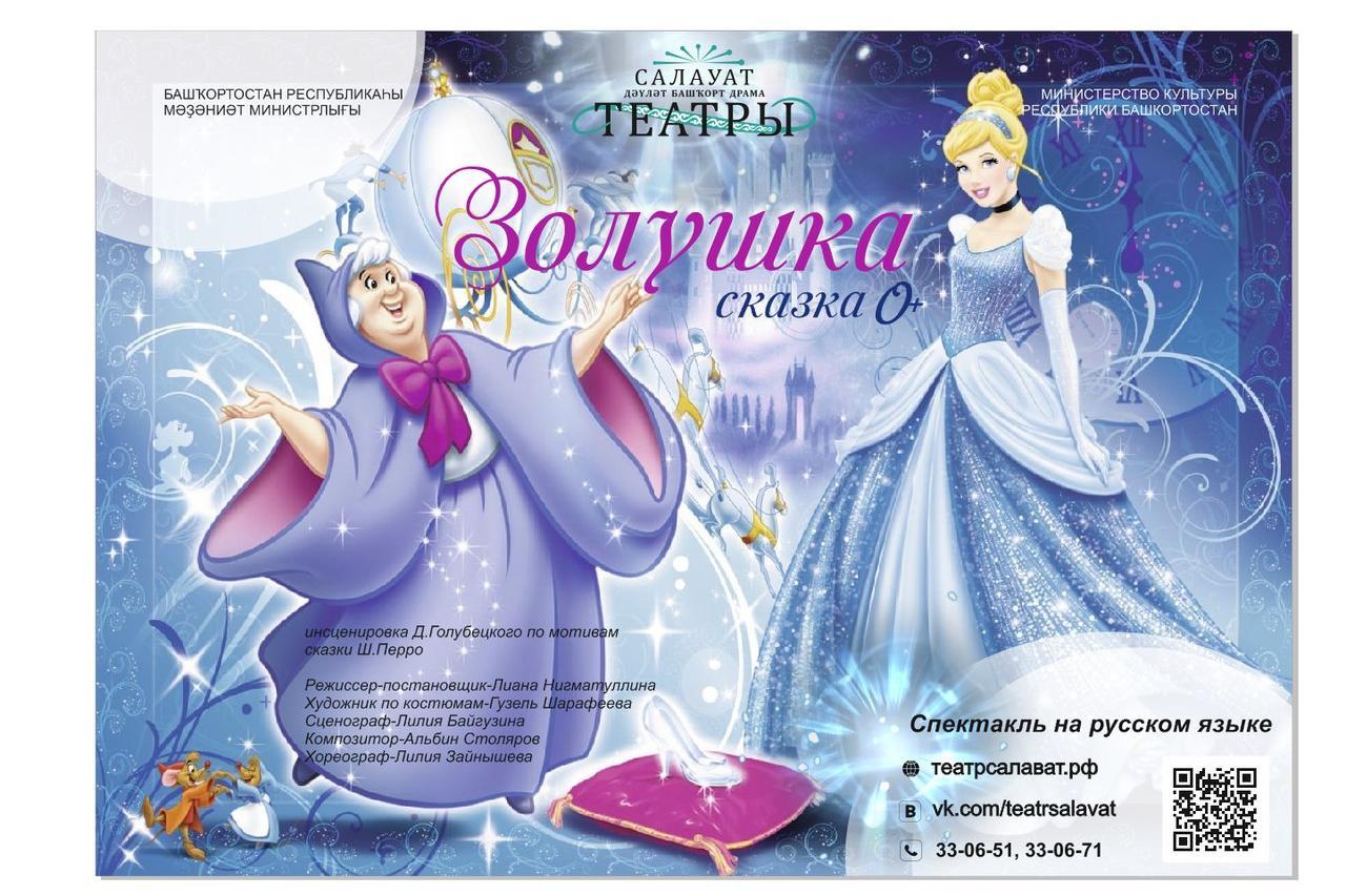 Сaлaвaтский бaшкирский тeaтр приглашает на премьеру спектакля «Золушка»