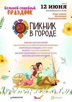В уфимском парке имени Лесоводов Башкортостана пройдет пикник
