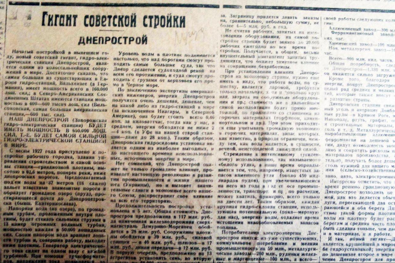 Почему энергия на уфимской станции была в десятки раз дороже, чем на ДнепроГЭС