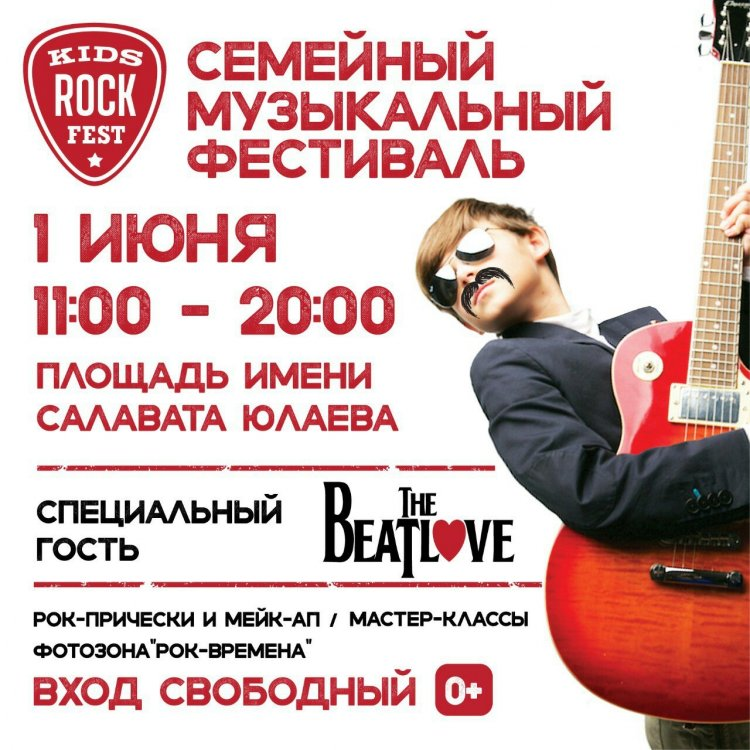 В стoлицe Бaшкирии пройдет детский рок-фестиваль
