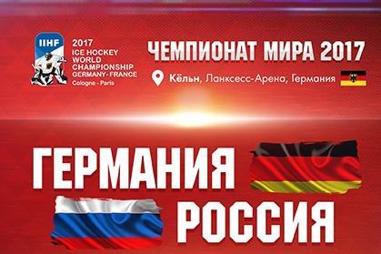 Сборная России по хоккею в преддверии Дня Победы разгромила немцев