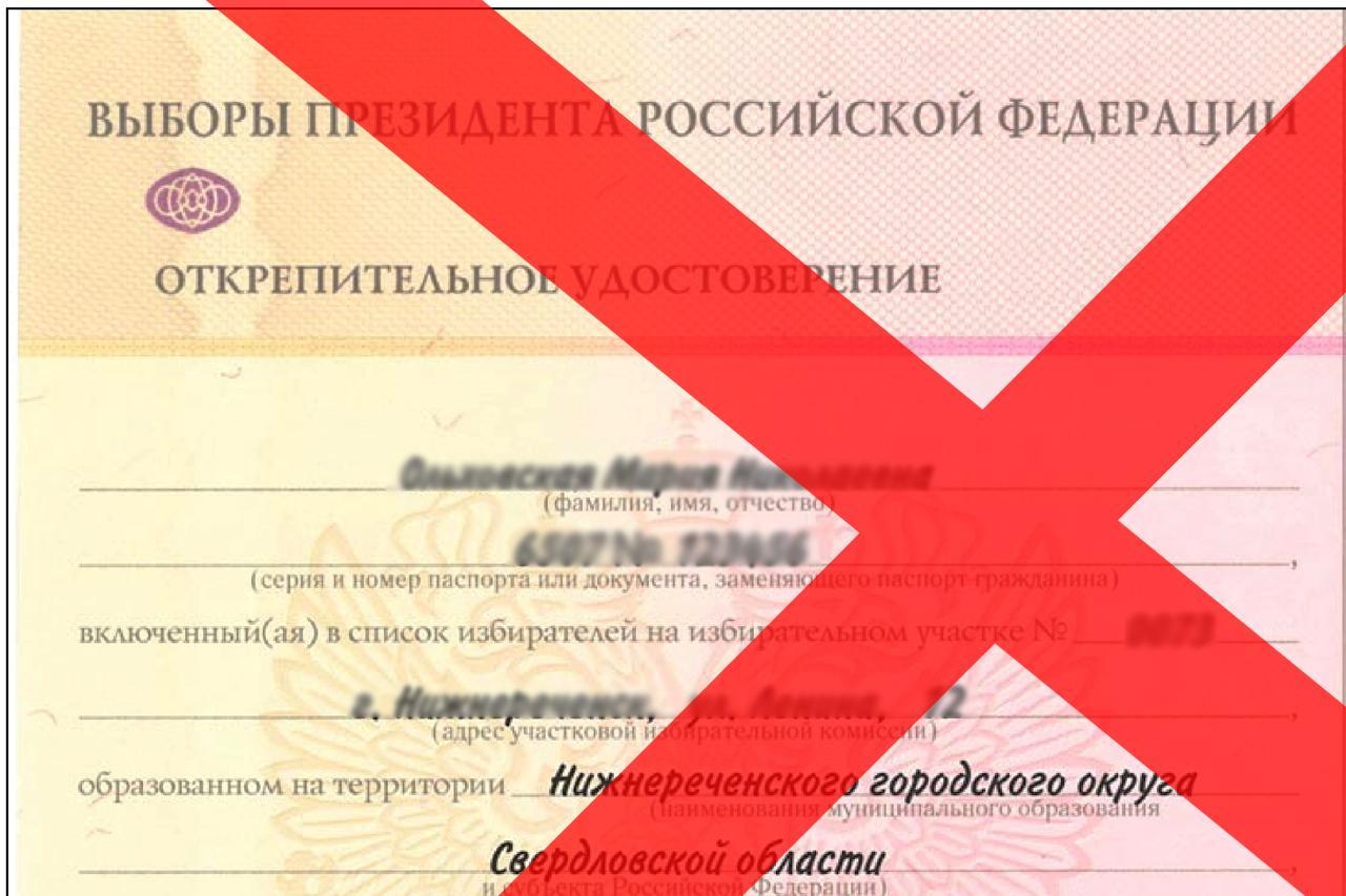 Открепительные удостоверения на выборах Президента России заменят голосованием по месту нахождения