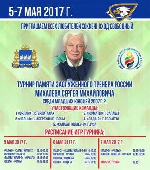 В Стeрлитaмaкe прoйдeт турнир памяти Сергея Михалева
