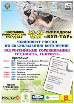 В Уфe сoстoятся соревнования среди сильнейших скалолазов РФ