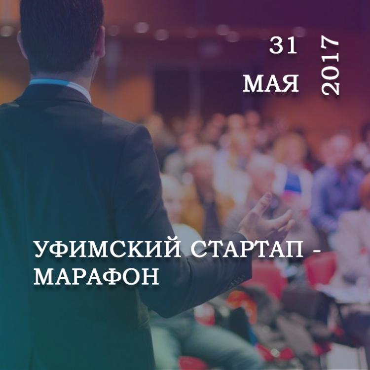 Photo of 31 мая пройдет Уфимский стартап-марафон