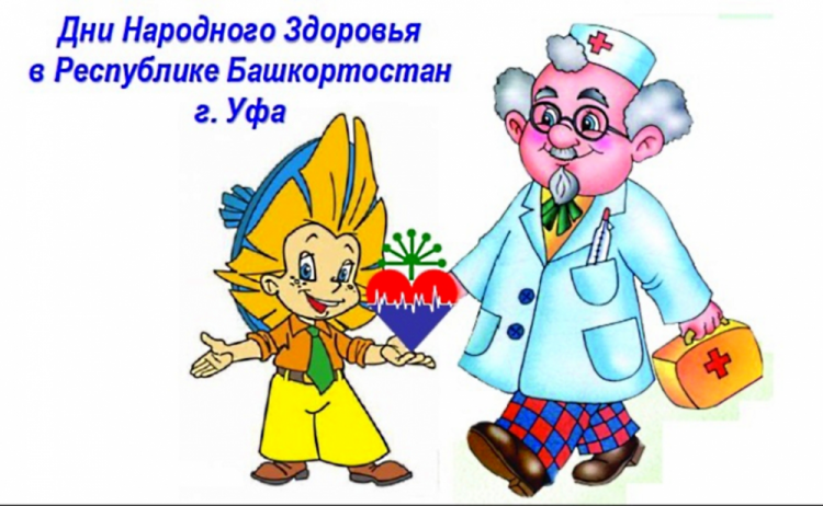 Photo of В Башкортостане пройдут Дни народного здоровья