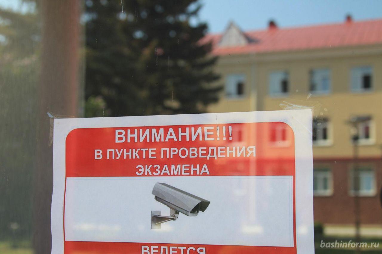 В Башкирии в 90 процентах пунктов сдачи ЕГЭ установлено онлайн видеонаблюдение