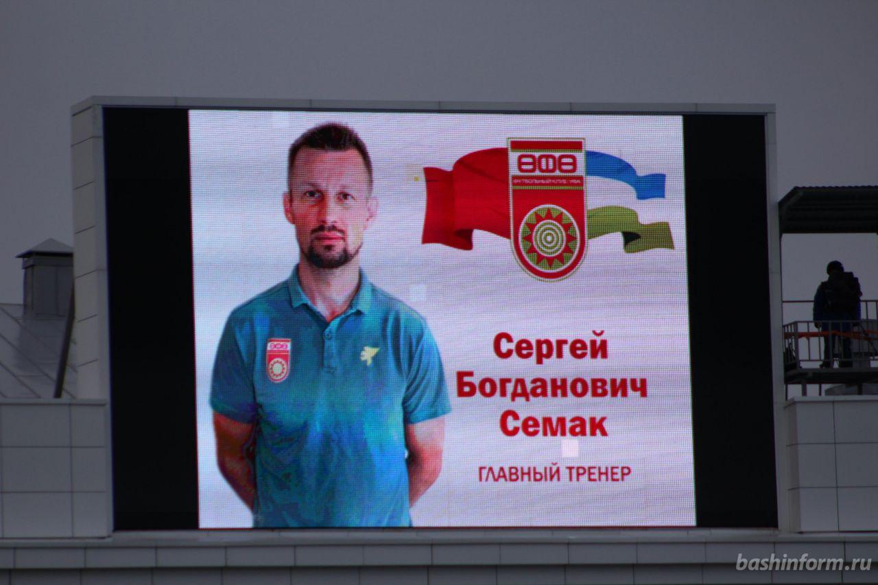 ФК «Уфа» - «Урал»: «а у нас еще есть дела»