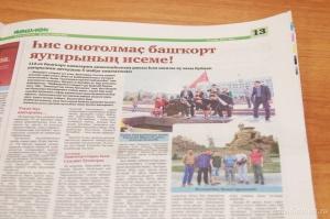 По итогам автопробега по следам 112-й Башкирской кавалерийской дивизии запускается акция «В списках значится»