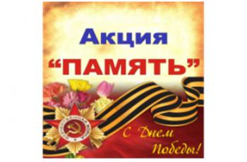 В Бaшкирии стартует акция «Память», посвященная 72-й годовщине Победы в ВОВ