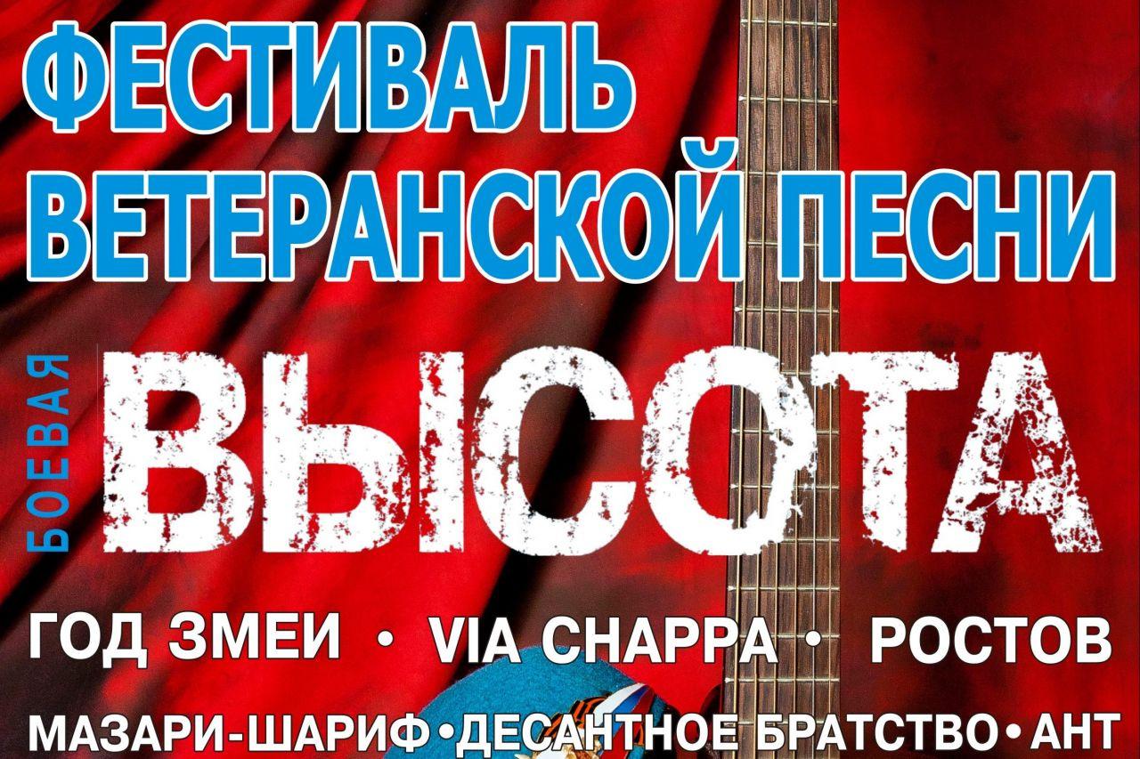 В Уфимском амфитеатре состоится IV Уфимский фестиваль ветеранской и патриотической песни «Боевая Высота»