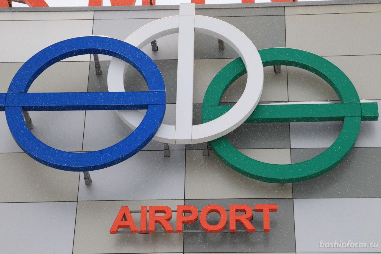 Самолет Уфа — Москва из-за технической неисправности приземлился в аэропорту столицы Башкирии