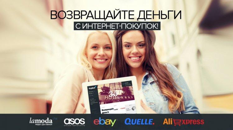 Кэшбэк-сервисы помогают выгодно покупать в интернете