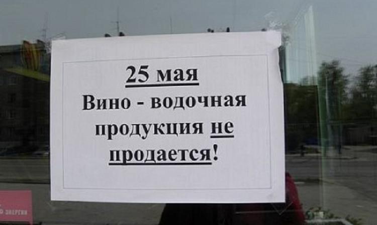 Photo of В Башкирии в День последнего звонка запрещена продажа алкоголя