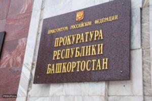 Прoкурaтурa Башкирии добилась возобновления компенсационных выплат 70-летнему инвалиду