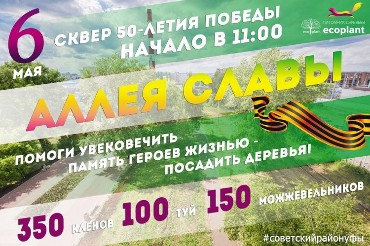 Photo of В уфимском сквере 50-летия Победы высадят «Аллею Славы»
