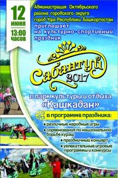 Photo of 12 июня в уфимском парке «Кашкадан» пройдет праздник «Сабантуй-2017»