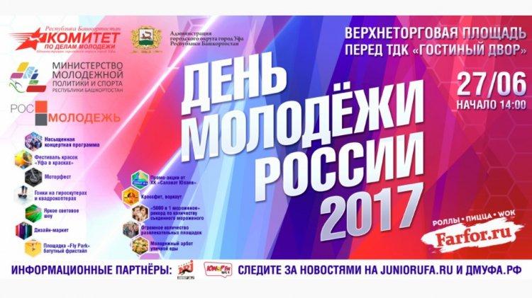 Photo of В Уфе отпразднуют День молодежи 2017: обзор мероприятий