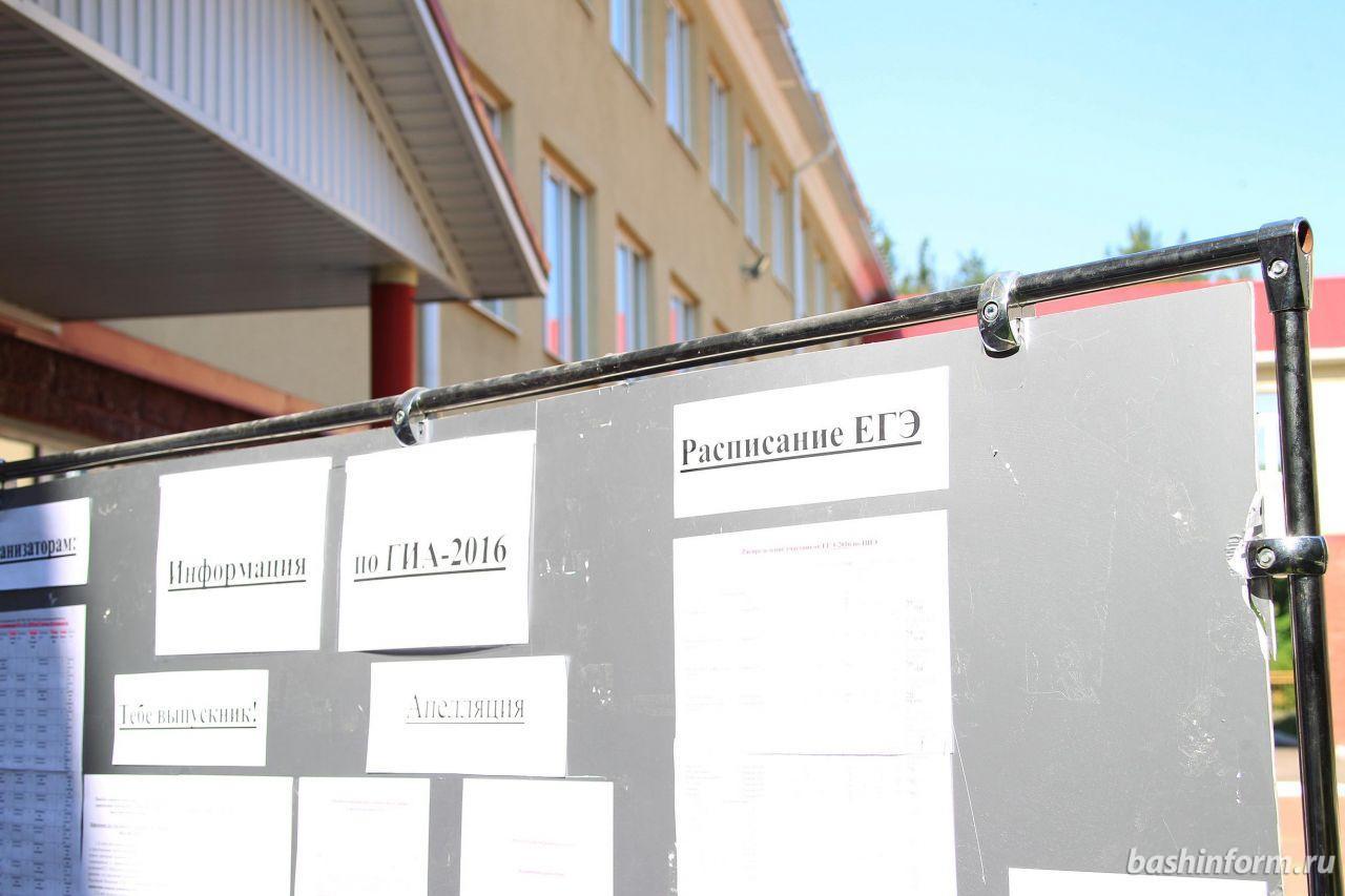 Photo of Не ранее 13 июня в Башкирии станут известны первые результаты ЕГЭ 2017 года