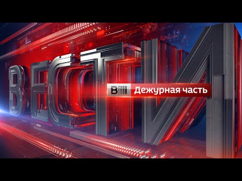 Photo of Вести. Дежурная часть от 03.07.17