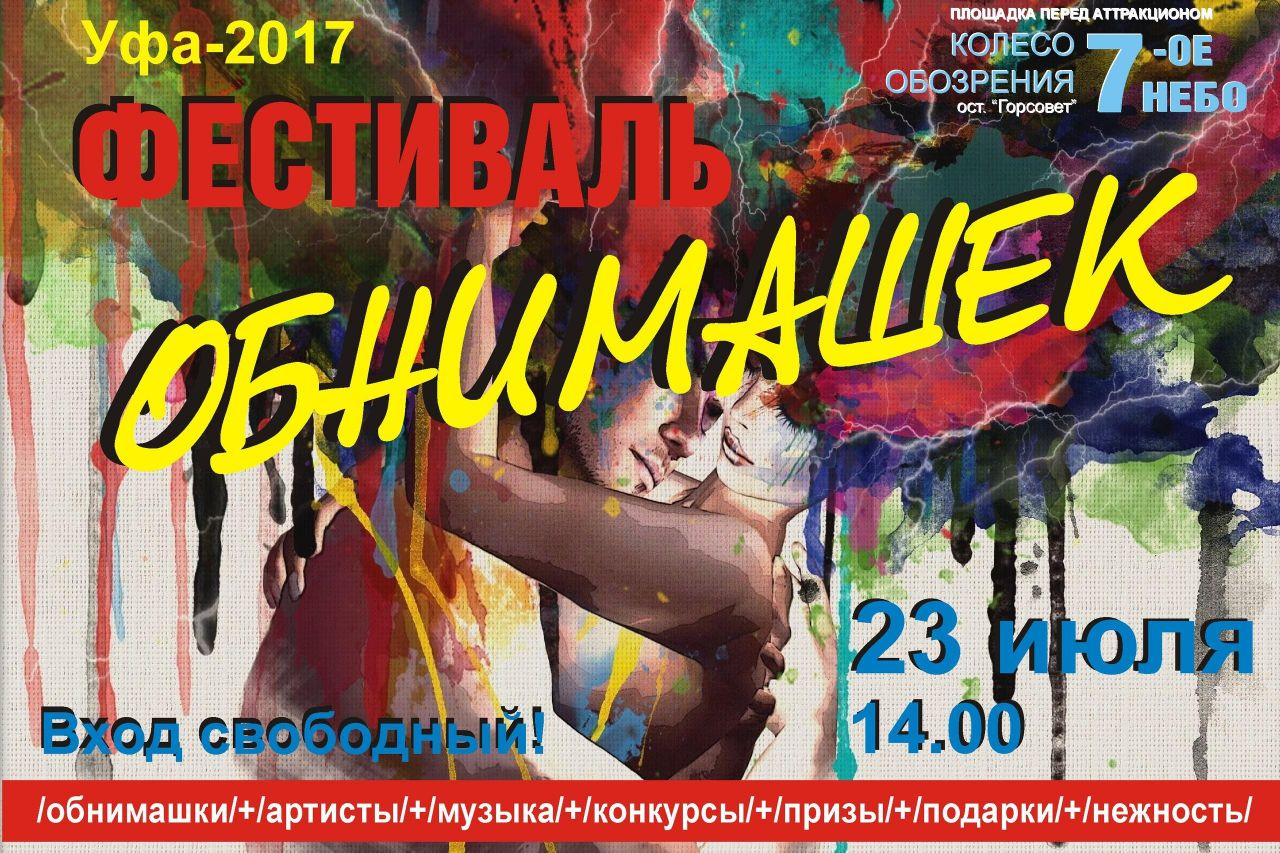 «Фестиваль обнимашек» в Уфе   идем на мировой рекорд