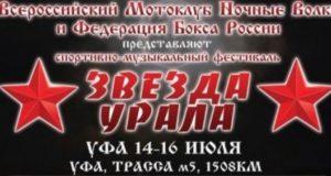 В Башкирии состоится фестиваль «Звезда Урала», организованный  мотоклубом «Ночные Волки»
