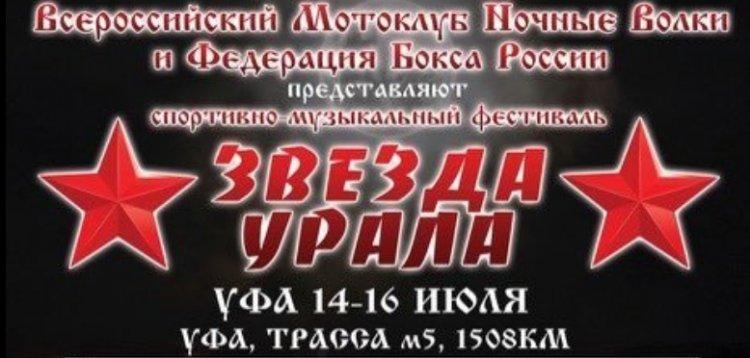 Photo of В Башкирии состоится фестиваль «Звезда Урала», организованный  мотоклубом «Ночные Волки»