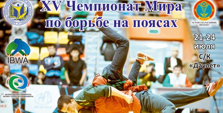 Photo of Башкирские спортсмены Рустем Арсланов и Артур Зулькарнаев выступят на чемпионате по борьбе на поясах