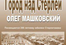 В Стерлитамаке откроется фотовыставка Олега  Машковского    «Город над Стерлей»