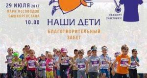 В парке Лесоводов Башкирии пройдет благотворительный забег