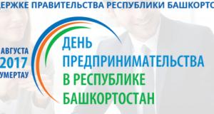 Ежегодный День предпринимательства Республики Башкортостан пройдет в Кумертау 25 августа