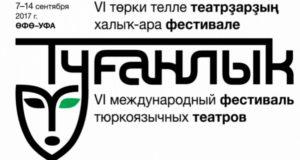 В столице Башкирии состоится VI Международный фестиваль «Туганлык»   2017