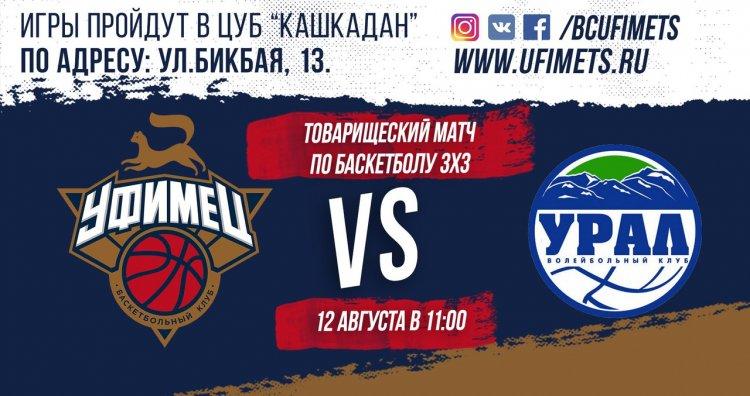 Photo of «Оранжевый мяч 2017» по баскетболу 3×3 в Уфе откроет товарищеский матч между игроками ВК «Урал» и БК «Уфимец»