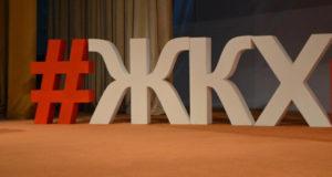 В Башкирии определят лучший сайт управляющей организации в сфере ЖКХ