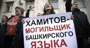 Организаторы митинга 21 сентября в Уфе подали в суд на правительство и МВД Башкирии
