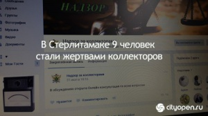 Photo of В Стерлитамаке 9 человек стали жертвами коллекторов