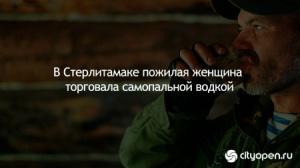 Photo of В Стерлитамаке пожилая женщина торговала самопальной водкой