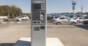 В аэропорту Симферополь начала работу автоматизированная парковочная система