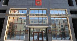 Прокуратура Башкирии обнародовала результаты проверки школ в части добровольности изучения родных языков
