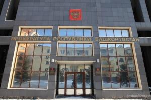 Photo of Прокуратура Башкирии обнародовала результаты проверки школ в части добровольности изучения родных языков